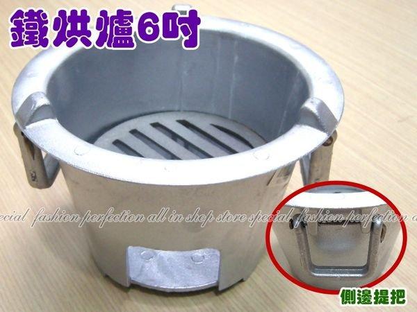 鐵烘爐6吋 烤肉架 烤肉爐 鋁爐 燒烤 耐用 雙手把◎123便利屋◎