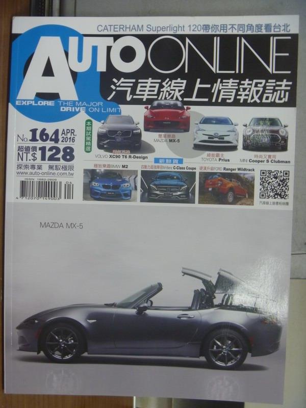 【書寶二手書T1/雜誌期刊_PLK】Auto Online汽車線上情報誌_2016/4_日內瓦車展勁車直擊等