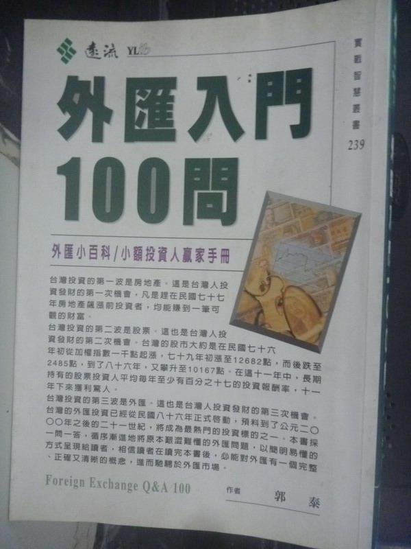 【書寶二手書T1/投資_LJW】外匯入門100問_郭泰