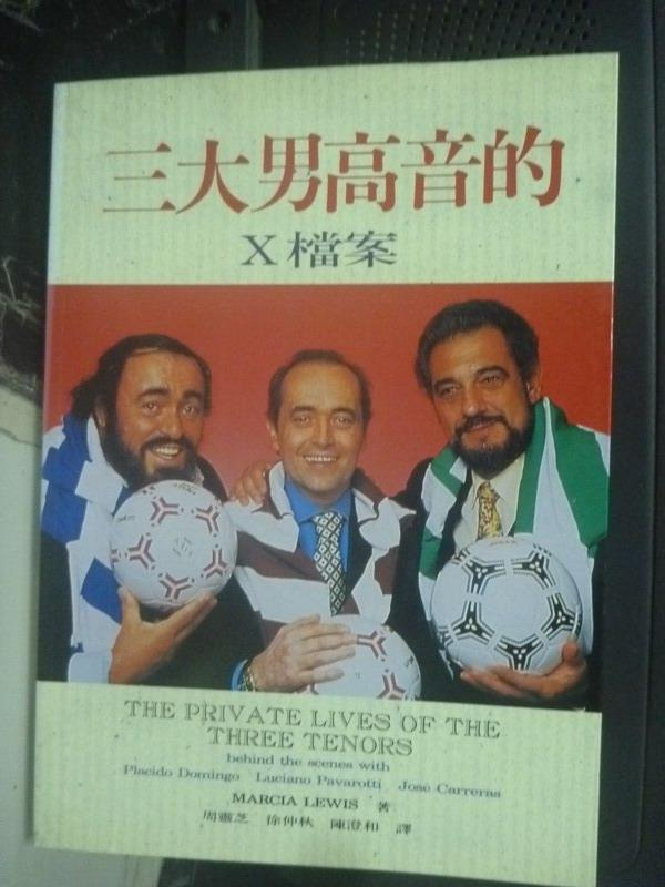 【書寶二手書T5/傳記_JBV】三大男高音的X檔案_周靈芝, MARCIAL