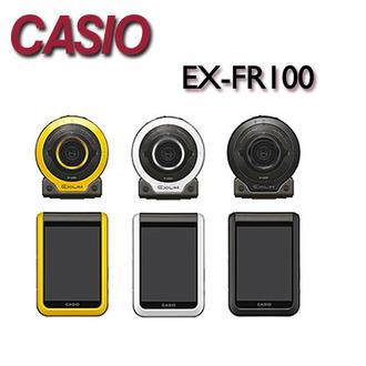 【現金優惠價★送16G記憶卡】CASIO EX-FR100 超廣角分離式自拍神器 【平行輸入】