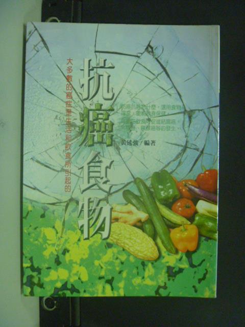 【書寶二手書T6/養生_ONP】抗癌食物_黃衍強