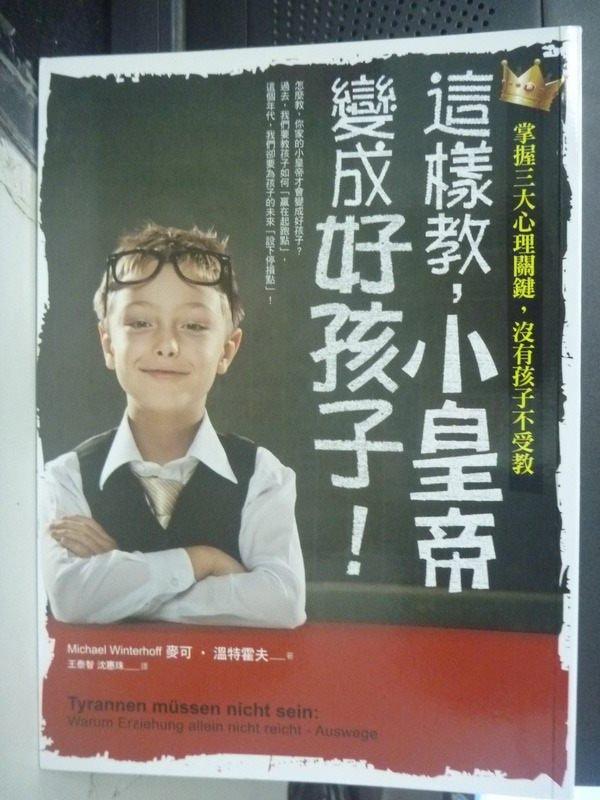 【書寶二手書T9/親子_PJH】這樣教,小皇帝變成好孩子!掌握三大心理關鍵_溫特霍夫