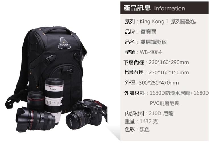 攝彩@FANCIER WB-9064 雙肩後背包 】相機包 類似 Kata 3n1 20 22 DL
