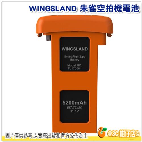 Wingsland Minivet battery 四軸空拍機電池 公司貨 朱雀空拍機電池 飛行器電池