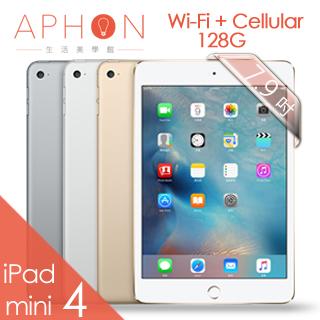 【Aphon生活美學館】Apple iPad mini 4 Wi-Fi + Cellular 128GB 7.9 吋 平板電腦-送背蓋+保貼+Lightning加長充電線+傳輸線保護套+平板立架