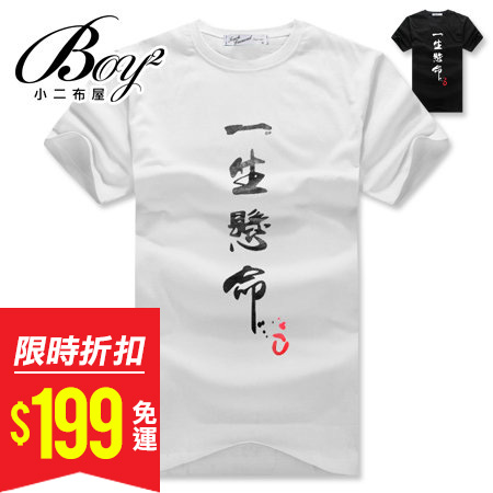 ☆BOY-2☆【NAA204】一生懸命 潮流個性短袖T恤