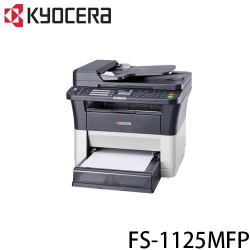 京瓷 KYOCERA FS-1125MFP A4多功能複合機(中文按鍵面板)