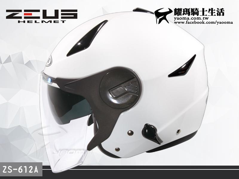 ZEUS安全帽 612A 素色 白 【內藏墨鏡.防雨止水條】 半罩帽 瑞獅 『耀瑪騎士機車部品』
