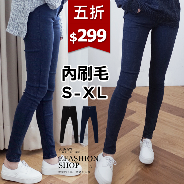 牛仔褲-顯瘦刷色彈力內刷毛牛仔窄管褲-eFashion 預【E11885650】