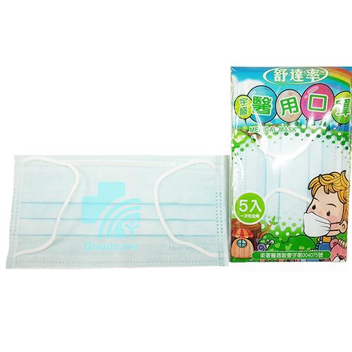 宇盛 醫用口罩(未滅菌) 舒達率 兒童 5片入/袋