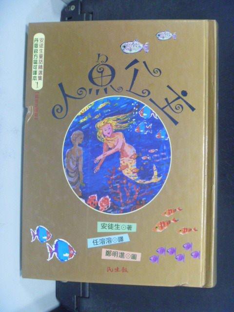 【書寶二手書T2/兒童文學_HEU】人魚公主-安徒生童話精選集1_安徒生;鄭明進