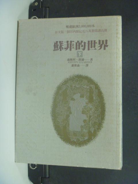 【書寶二手書T9/翻譯小說_KBK】蘇菲的世界(下)_蕭寶森, 喬斯坦.賈德