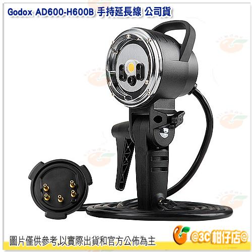 免運 神牛 Godox AD600-H600B 手持延長線 公司貨 保榮卡口 1.73米 600w燈頭 for AD600 棚燈 外拍燈