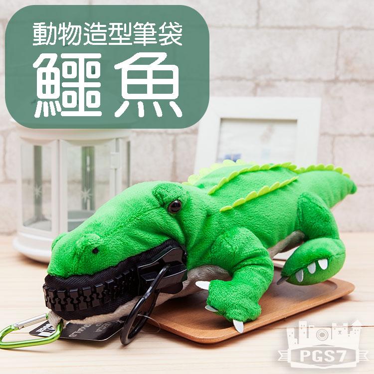 PGS7 日本卡通系列商品 - 動物造型系列 鱷魚 Crocodile 筆袋 鉛筆盒 收納包