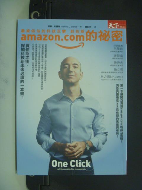 【書寶二手書T1/財經企管_GNP】amazon.com的祕密_理察‧布蘭特
