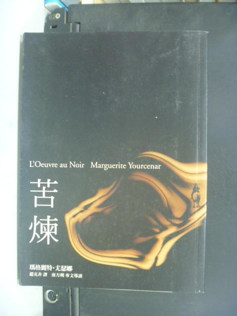 【書寶二手書T8/一般小說_HKX】苦楝_趙克非, 瑪格麗特.尤瑟娜