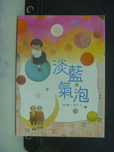 【書寶二手書T5/勵志_GNO】淡藍氣泡_廖玉蕙