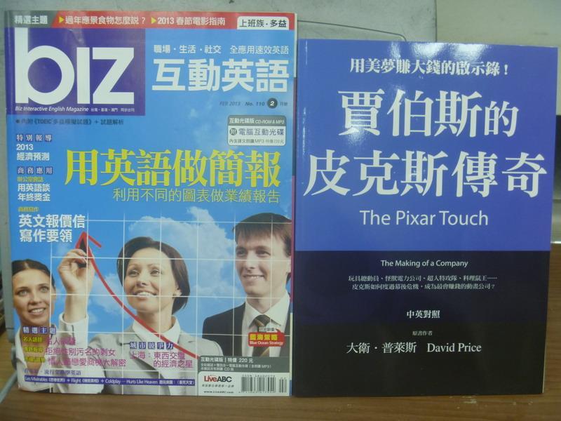 【書寶二手書T5/語言學習_QFH】biz互動英語_110期+賈伯斯的皮克斯傳奇_共2本合售_附光碟