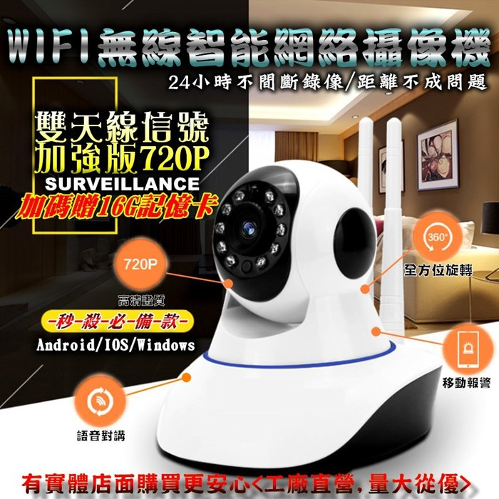 興雲網購【60020-153 WIFI智能最新款無線網路攝像機 720P】監視器雙線wifi 攝影機手機遠程 遠端錄影機