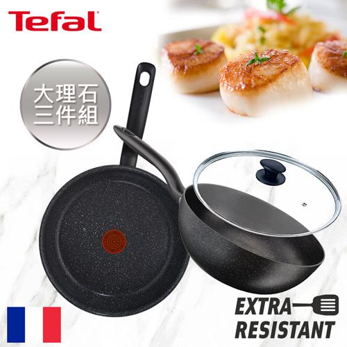 Tefal法國特福 大理石系列28CM平底鍋+小炒鍋+玻璃蓋超值三件組