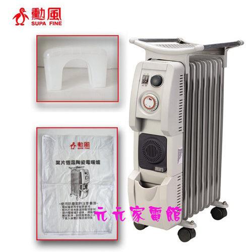 勳風 8葉片恆溫陶瓷電暖爐 HF-2208 / HF-2208A (全配)