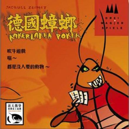 【新天鵝堡桌遊】Kakerlakenpoker 德國蟑螂