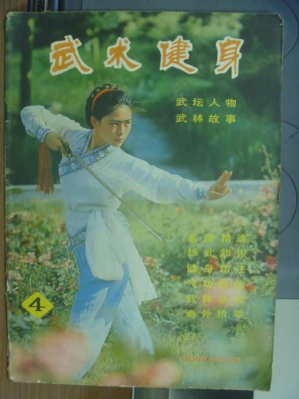【書寶二手書T1/體育_PAW】武術健身_4期_武林故事等