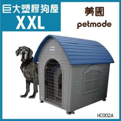 凱莉小舖【HC002A】美國品牌 塑膠狗屋 XL(巨型) (附不鏽鋼門) 狗籠狗圍欄戶外非木屋