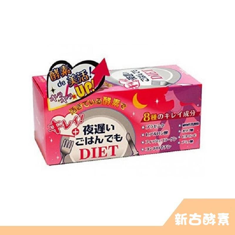 日本 新谷酵素 ORIHIRO NIGHT DIET 粉盒30包180粒入【RH shop】日本代購