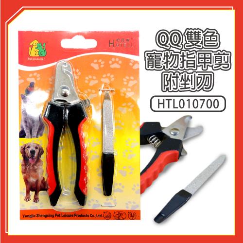 【力奇】QQ 雙色寵物指甲剪附剉刀(HTL010700) -110元>可超取(J003O02)