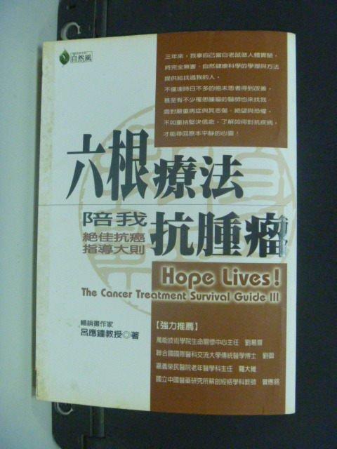 【書寶二手書T6/醫療_KLC】六根療法陪我抗腫瘤_呂應鐘