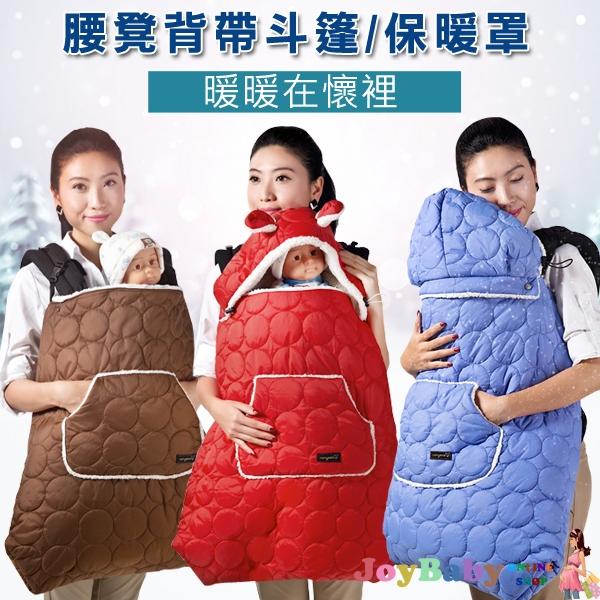 嬰兒背帶斗篷披風carryzone嬰兒童腰凳背帶加絨加厚防水透氣包被 手推車【JoyBaby】