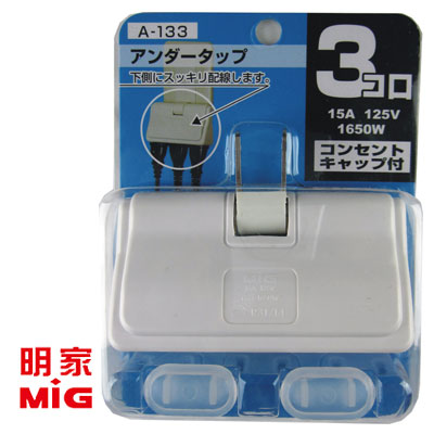 MIG明家 A-133 T型三面插(附防塵蓋2PCS) / 個