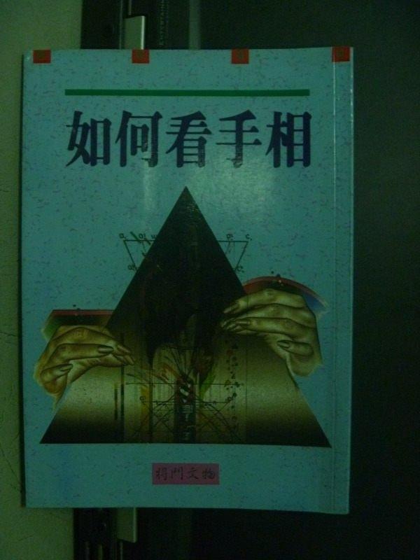 【書寶二手書T2/命理_ONG】如何看手相_民85