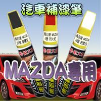 (特價品)馬自達MAZDA  車色專用,噴大師汽車補漆筆,全系列超過700種顏色,專業冷烤漆