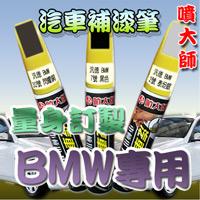 BMW 汎德 車色 量身訂製專區,噴大師-補漆筆,全系列超過700種顏色,專業冷烤漆