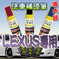 (特價品)凌志LEXUS 車色專用,噴大師汽車補漆筆,全系列超過700種顏色,專業冷烤漆