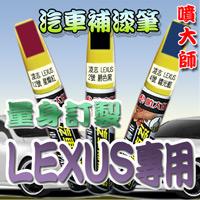 LEXUS凌志 車色 量身訂製專區,噴大師-補漆筆,全系列超過700種顏色,專業冷烤漆