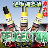 PEUGEOT 標緻車色 量身訂製專區,噴大師汽車補漆筆,全系列超過700種顏色,專業冷烤漆
