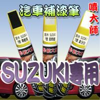 (特價品)鈴木SUZUKI 車色專用,噴大師汽車補漆筆,全系列超過700種顏色,專業冷烤漆