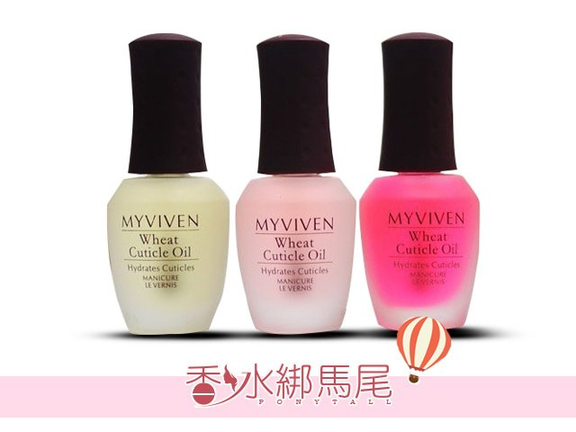 MYVIVEN 邁崴雅 指緣油 水蜜桃 芒果酵素 牛奶蜂蜜 15ML 任選◐香水綁馬尾◐