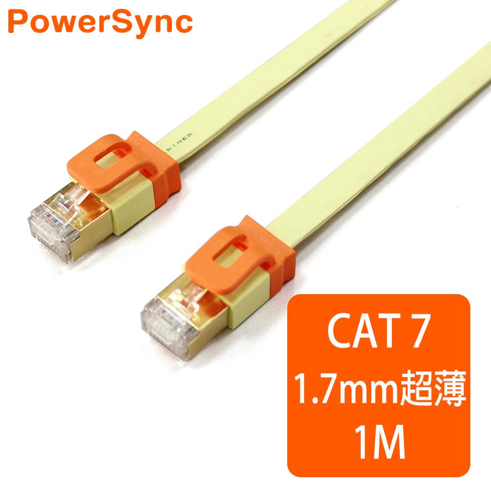群加 Powersync CAT 7 10Gbps 室內設計款 超高速網路線 RJ45 LAN Cable【超薄扁平線】檸檬黃色 / 1M (CAT7-EFIMG14)