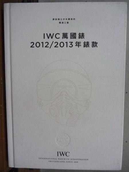【書寶二手書T4/收藏_OEM】IWC萬國錶2012/2013年錶款