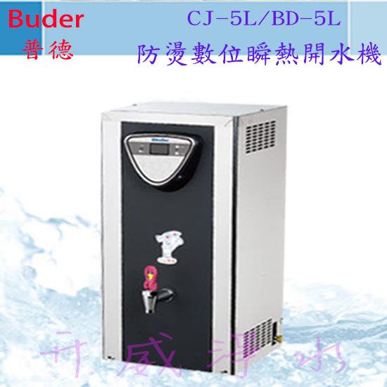 【全省免運費】Buder 普德 CJ-5L/BD-5L - 防燙數位瞬熱開水機《6期0利率》