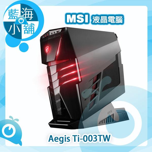 MSI 微星 Aegis Ti-003TW 電競桌上型主機 6代i7四核獨顯Win10電腦 搭載GTX1080雙獨顯/水冷散熱