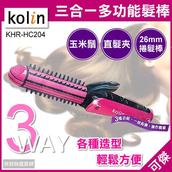 可傑  歌林  Kolin  KHR-HC204   三合一多功能捲髮棒   3種功能 一按就換 操作簡單  不傷髮輕鬆做造型!