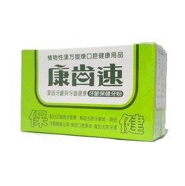 康齒速牙齦保健牙粉 52G/盒【DR267】◆德瑞健康家◆