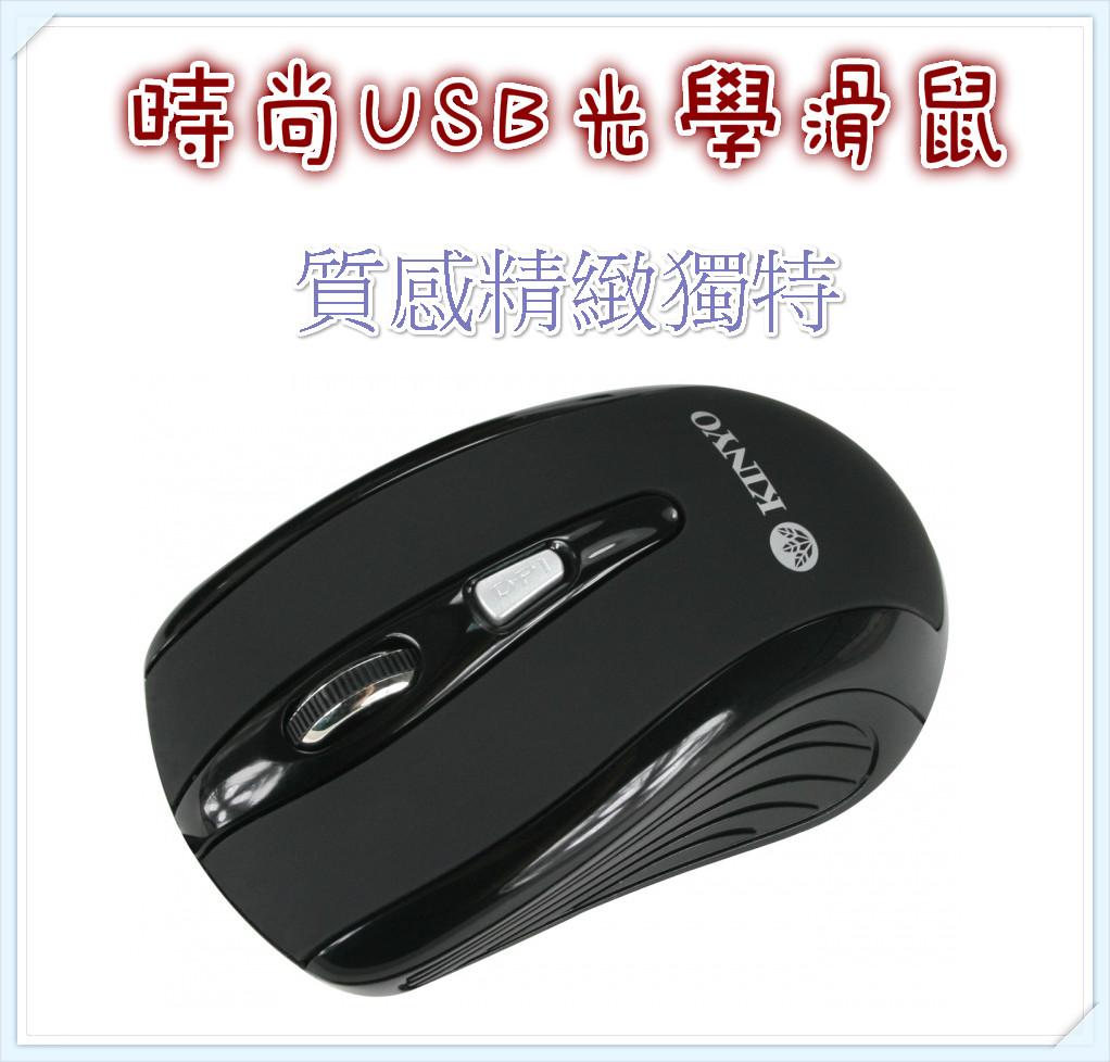 ❤含發票❤【KINYO-時尚USB光學有線滑鼠】❤電腦/筆電/鍵盤/滑鼠/無線滑鼠/無線鍵盤/電競滑鼠/電競鍵盤/USB❤