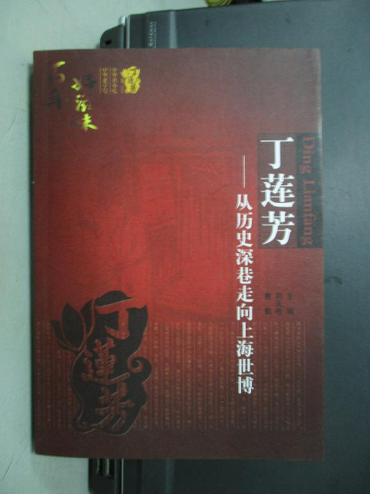 【書寶二手書T3/歷史_YHF】丁蓮芳-從歷史深巷走向上海世博_簡體